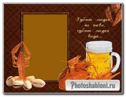 Рамка для фото - Раки с пивом