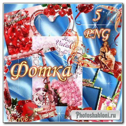 5 Рамочек для фото к Дню Валентина Часть 1