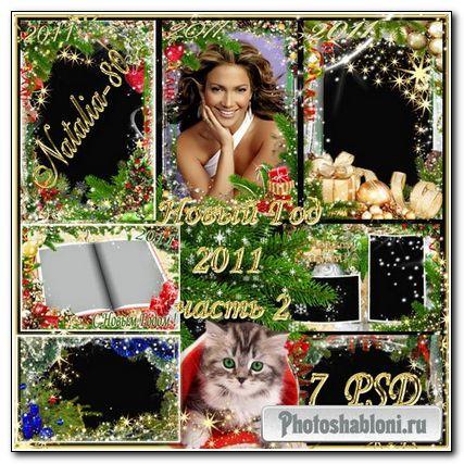 Набор красивых праздничных рамочек - Новый год 2011 (часть 2)