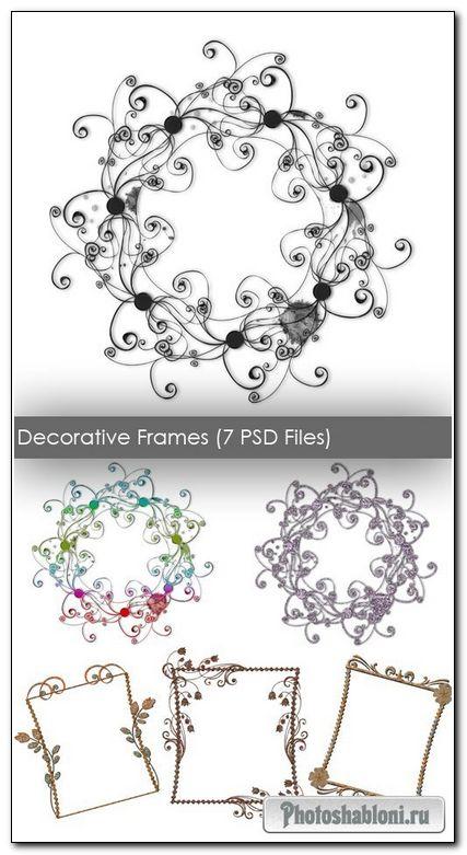 PSD Рамки - Декоративные