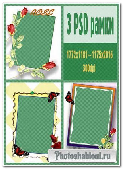 3 PSD рамки