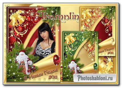 3 Новогодних Рамки для Ваших фото – «Золотистые отблески»