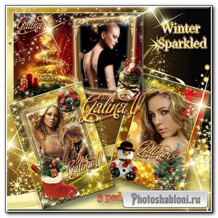 Сборник новогодних фоторамок - Зима искрилась