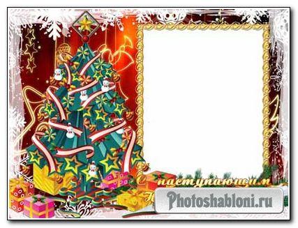 Рамка для фото - Новый год под ёлочкой