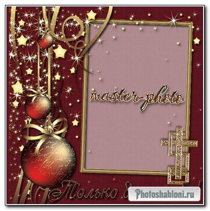 Новогодняя Рамка для фотошопа Только для тебя