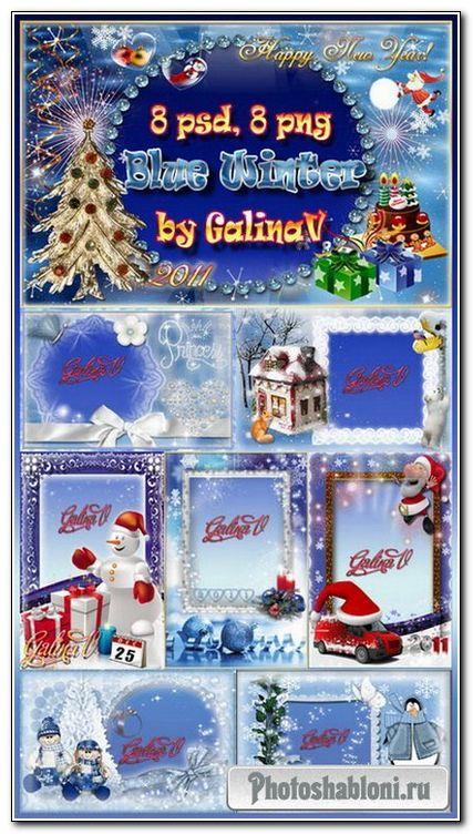Красивые Новогодние фоторамки - Голубая зима by GalinaV