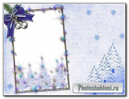 Рамки для фотографий - Новогодние