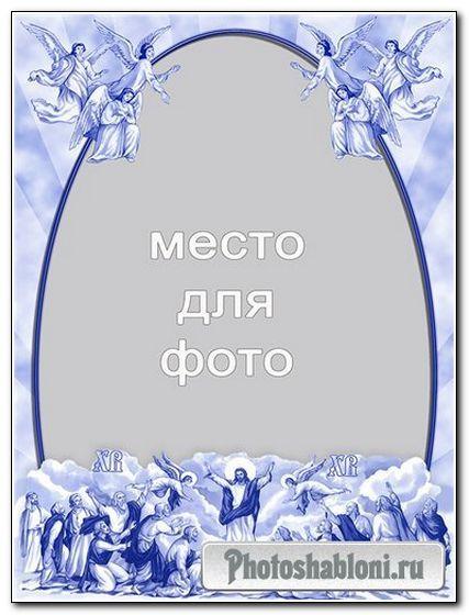 Пасхальная рамочка с ангелами (PSD)