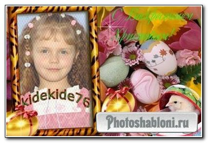 Рамка для фотошопа - С Воскресением Христовым!