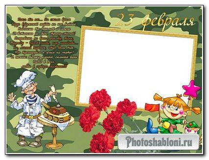 Рамка для фото - Поздравление однокласснику на 23 февраля