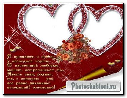 Романтическая рамка для фото - Помни