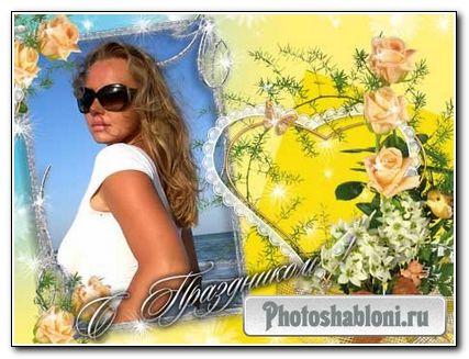 Праздничная рамка для фото - С праздником