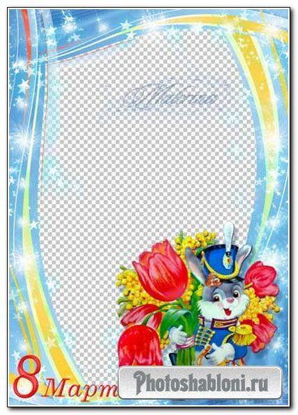 Поздравительная рамка для photoshop - 8 Марта с Кроликом-гусаром