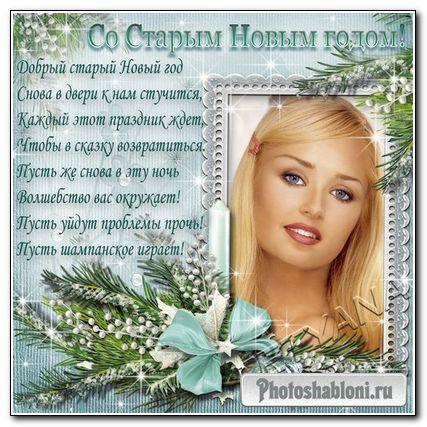 Рамочка для Фотошоп - Со Старым Новым годом