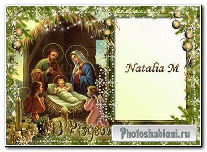 Красивая рамочка для ваших фото– С Рождеством