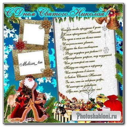 Праздничная рамка С Днем Св Николая со стихом