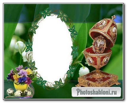 Фоторамка – Праздник Пасхи.