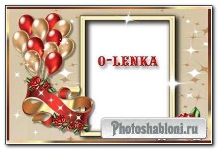 Рамка для фотошопа « C праздником »