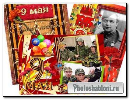 Рамочка для фото - К празднику 9 Мая