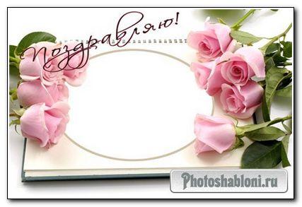 Поздравительная рамка для фотошопа с розами
