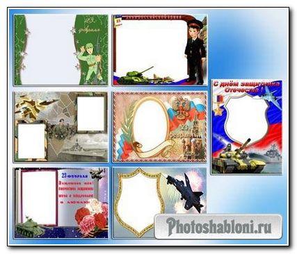 Рамки для фотошопа - С 23 февраля