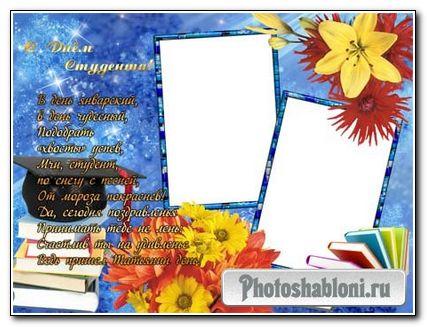 Рамка для фото - С Днём студента