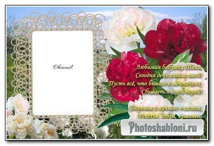 Рамка для фотошоп – Любимая бабушка Таня