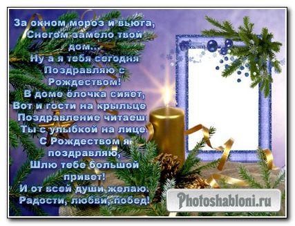 Рамка для фотошоп - Поздравляю с Рождеством