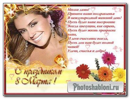 Праздничная рамка для фото - Для женщин
