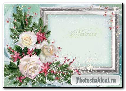 Поздравительная рамка для photoshop - День рождения в январе