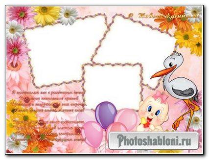 Рамка для фото - Поздравление с рождением девочки