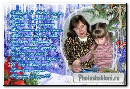 Новогодняя рамка для Photoshop - Любимой бабушке