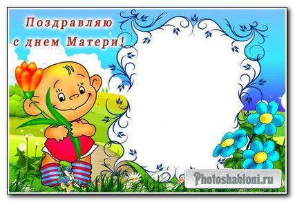 Скачать Pамки для фото поздравительные -C Днём матери