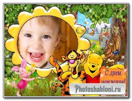 Рамка для фото - Поздравление от Винни Пуха