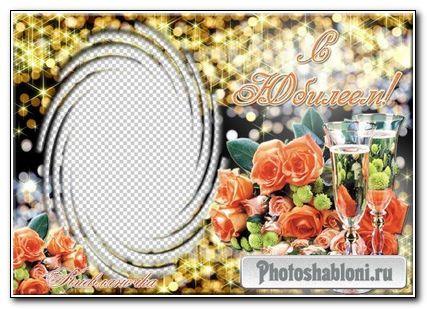 Поздравительная рамка +анимированная открытка С юбилеем
