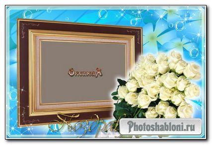 Рамка для фото – Поздравляю