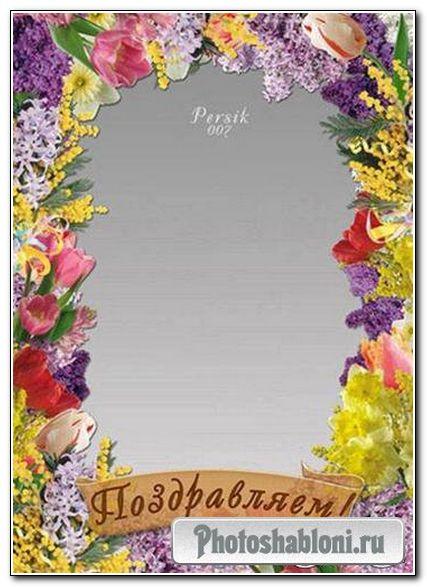 Поздравительные рамки открытки с юбилеем
