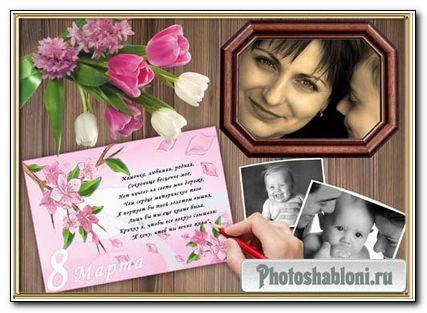 Рамка к 8 Марта «Маме от сына»