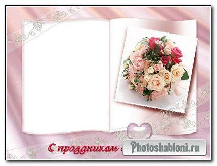 Фоторамка – Розы к 8 Марта!