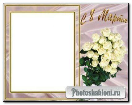 Рамки для фото - С 8 Марта