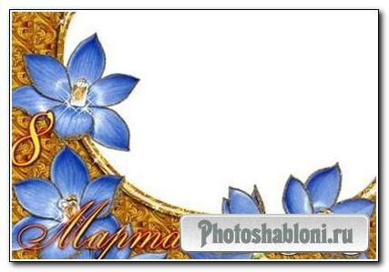 Рамочка для фотошопа - 8 марта-4