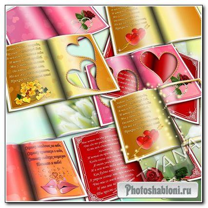 Рамки-вырезы - Открытые книги со стихами о любви
