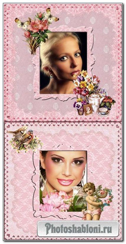 Рамки для фото Розовый винтаж