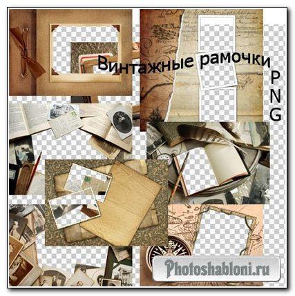 Модные, качественные винтажные рамки для фотошопа