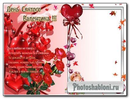 Рамка Валентинка - Ты о любви не говори