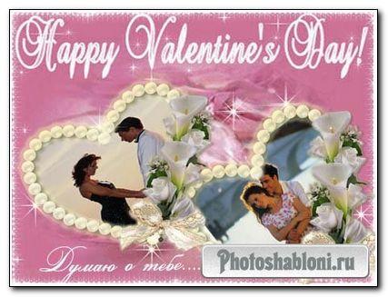 Романтическая рамка для фото - С днём влюблённых