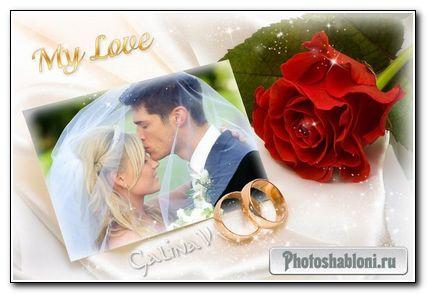 Фоторамка ко Дню Влюблённых - Любовь моя