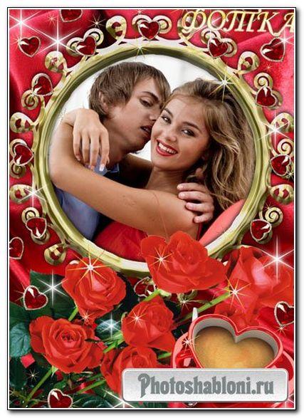 Фоторамочка для влюблённых - Романтическое утро