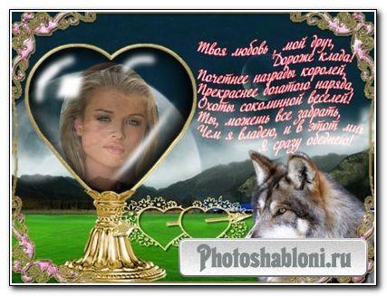 Рамка для фотошоп -влюбленность