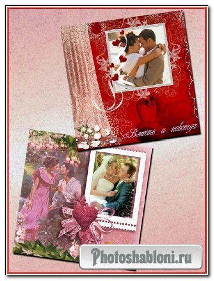 Рамки для фото - Сезон любви